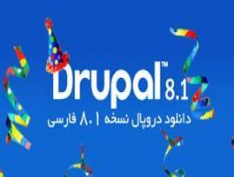 دروپال 8 فارسی امروز رسماً منتشر شد، هم اکنون از اینجا دانلود کنید
