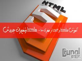 آموزش html5 و css3 , طراحی سایت