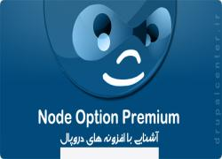 افزونه Node Option Premium