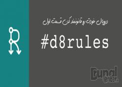 آموزش افزونه rules دروپال ,طراحی سایت,دروپال, ماژول دروپال