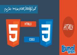 آموزش html5 وcss,طراحی سایت