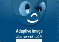 چگونگی سازگاری تصاویر وب سایتتان برای تبلت و موبایل
